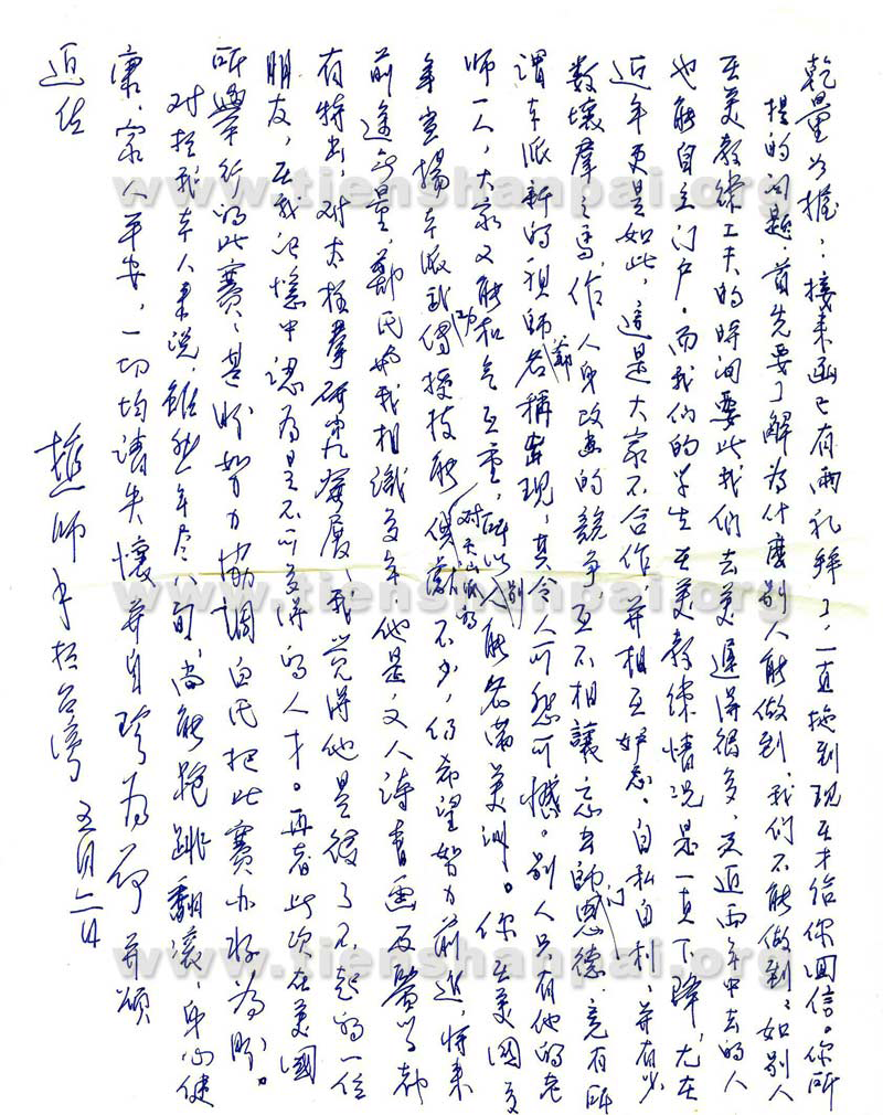 Letters From Supreme Master Wang Tsp