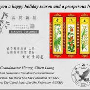 Happy Holiday Season and a Prosperous New Year